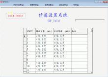 北峰BF-5151写频软件