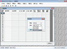 北峰BF-8100写频软件