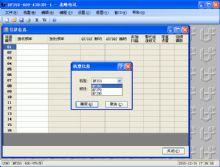 北峰BF350_BF360_BF370_BF390写频软件