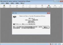 摩托罗拉GP3688_GP3188写频软件