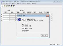 KPG-70D对讲机写频软件