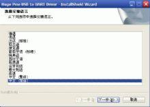 USB转COM驱动(HL0108)